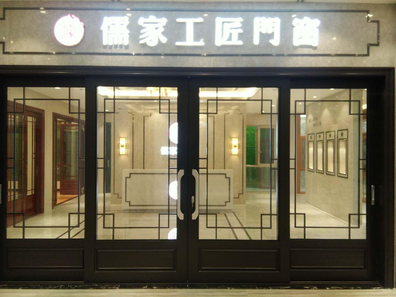 儒家工匠门窗省外体验店