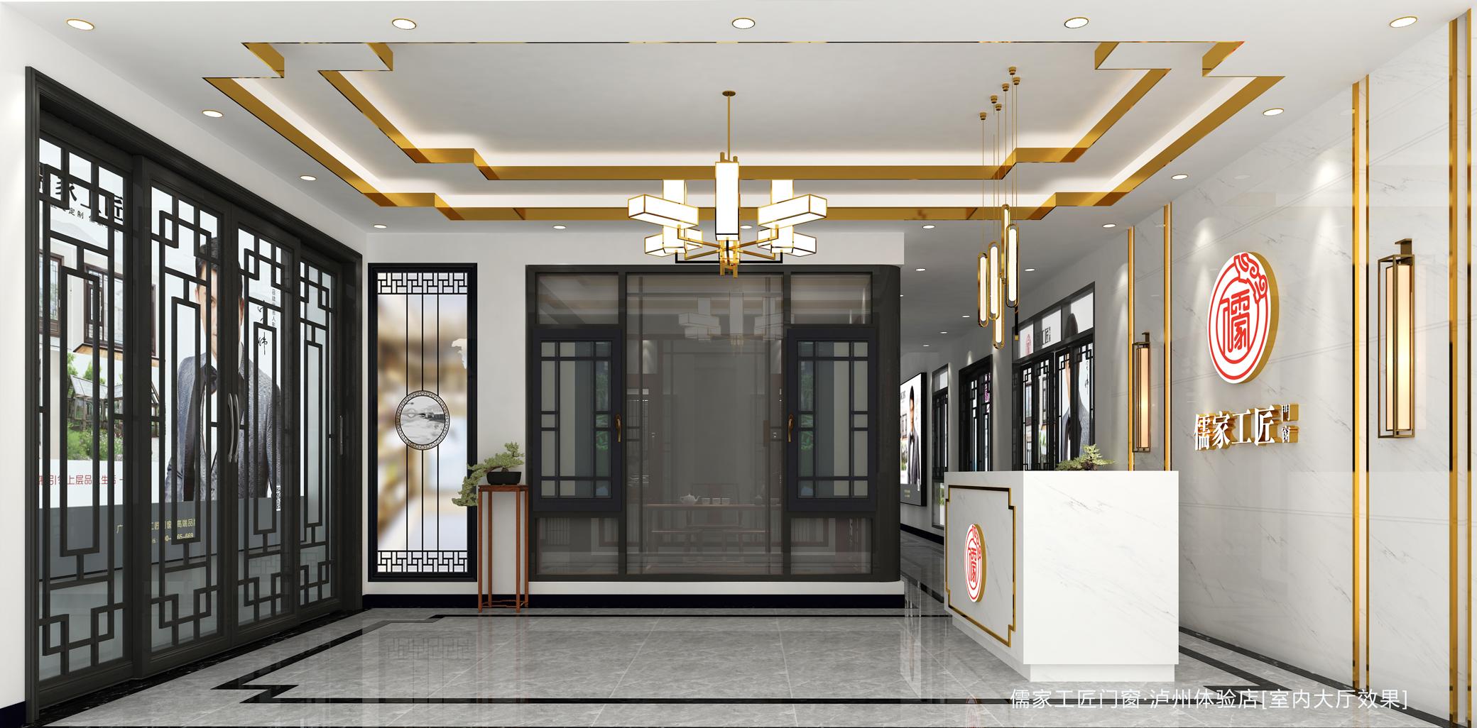 儒家工匠门窗·泸州体验店